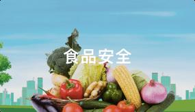 食品安全_班会